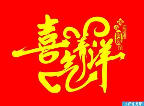Xi Qi Yang Yang 喜气洋洋 Jubilant Lyrics 歌詞 With Pinyin By Xu Xiao Feng 徐小凤 Paula Tsui