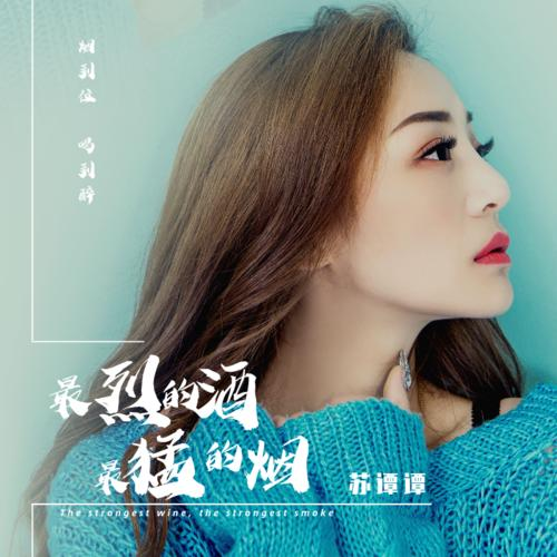 He Bei Lie Jiu Chang Shou Ge 喝杯烈酒唱首歌 Have A Drink And Sing A Song Lyrics 歌詞 With Pinyin By Su Tan Tan 苏谭谭