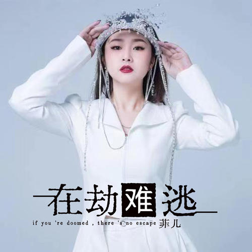 Zai Jie Nan Tao 在劫难逃 Impossible To Escape Your Doom Lyrics 歌詞 With Pinyin By Fei Er 菲儿