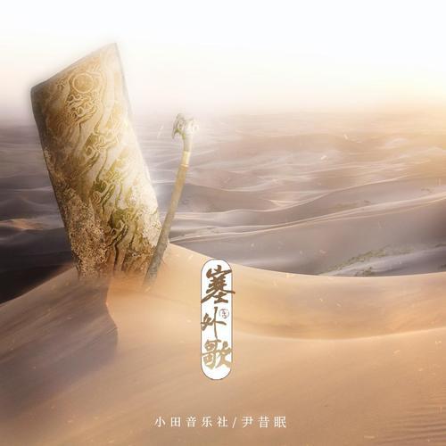 Sai Wai Ge 塞外歌 Song Beyond The Great Wall Lyrics 歌詞 With Pinyin By Jun Xi Mian 尹昔眠,Xiao Tian Yin Yue She 小田音乐社