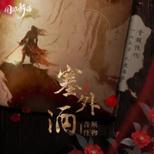 Sai Wai Jiu 塞外酒 Wine Of The Great Wall Lyrics 歌詞 With Pinyin By Yin Pin Guai Wu 音频怪物