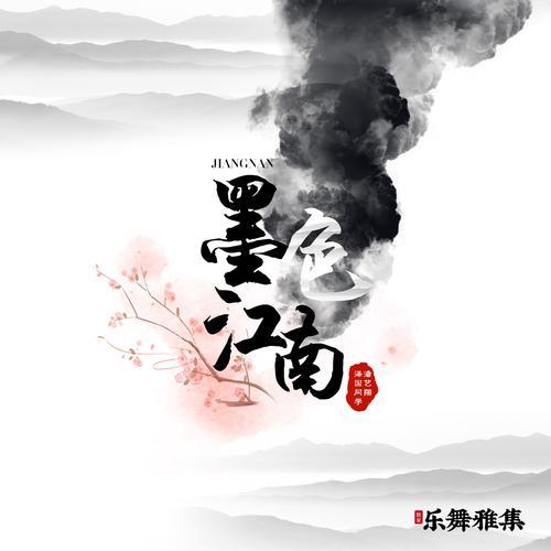 Mo Se Jiang Nan墨色江南 South of the Yangtze River In Dark Color Lyrics 歌詞 With Pinyin By Pan Yi Xiang 潘艺翔、Ze Guo Tong Xue 泽国同学