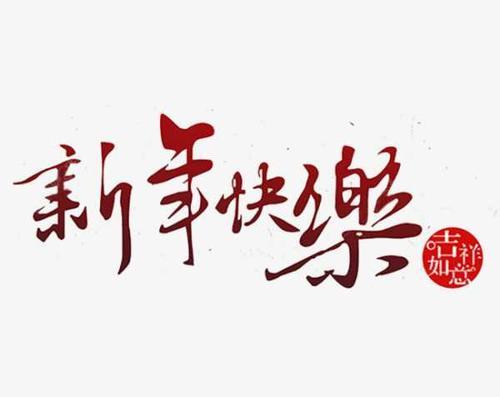 Sheng Nian Kuai Le 声年快乐 Sing Happy New Year Lyrics 歌詞 With Pinyin By Meng Mian He Chang Tuan 蒙面合唱团