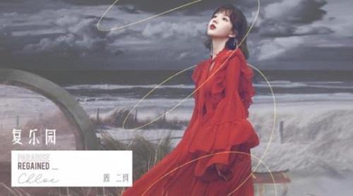Fu Le Yuan 复乐园 Paradise Regained Lyrics 歌詞 With Pinyin By Mu Tou 木头