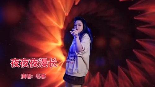 Ye Ye Ye Man Chang 夜夜夜漫长 The Night Is Long Lyrics 歌詞 With Pinyin By Hao Duo Qian 好多倩