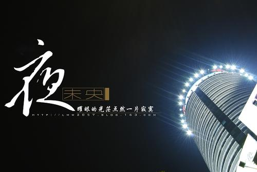 Ye Wei Yang 夜未央 The Night Is Not Over Lyrics 歌詞 With Pinyin By Tan Yong Lin 谭咏麟 Alan Tam