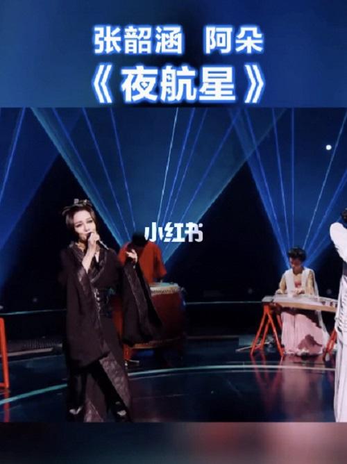 Ye Hang Xing 夜航星 Night Star Lyrics 歌詞 With Pinyin By Zhang Shao Han 张韶涵 Angela Chang、A Duo 阿朵 Aduo