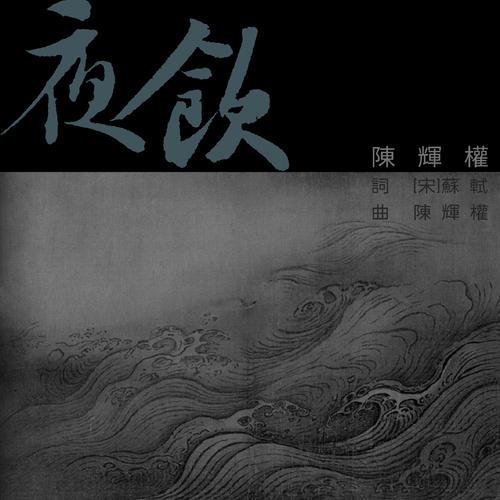 Ye Yin 夜饮 Night Drink Lyrics 歌詞 With Pinyin By Chen Hui Quan 陈辉权