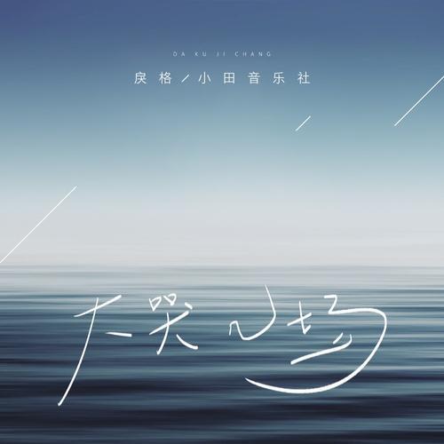 Da Ku Ji Chang 大哭几场 Crying Loudly For A Few Times Lyrics 歌詞 With Pinyin By Li Ge 戾格、Xiao Tian Yin Yue She 小田音乐社
