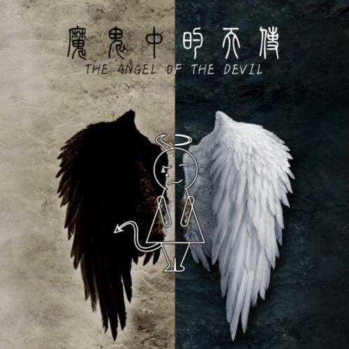 Tian Shi Zhong De Mo Gui 天使中的魔鬼 The Devil In The Angels Lyrics 歌詞 With Pinyin By Tian Fu Zhen 田馥甄 Hebe Tien