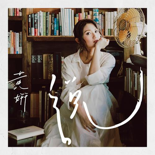Tian Guang Qian 天光前 Before Dawn Lyrics 歌詞 With Pinyin By Huang Yan 黄妍 Cath Wong