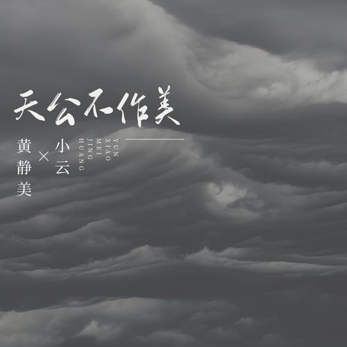 Tian Gong Bu Zuo Mei 天公不作美 The Weather Isn't Cooperating Lyrics 歌詞 With Pinyin By Xiao Yun 小云、Huang Jing Mei 黄静美