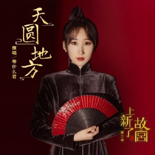Tian Yuan Di Fang 天圆地方 Round Sky And Square Earth Lyrics 歌詞 With Pinyin By Deng Shen Me Jun 等什么君、Shang Xin Le Gu Gong 上新了·故宫
