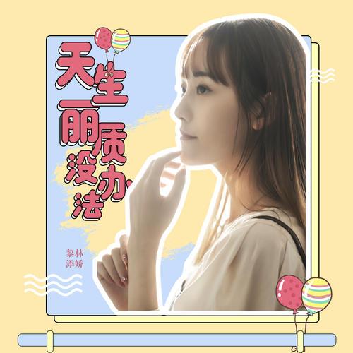Tian Sheng Li Zhi Mei Ban Fa 天生丽质没办法 Born To Be Beautiful Lyrics 歌詞 With Pinyin By Li Lin Tian Jiao 黎林添娇