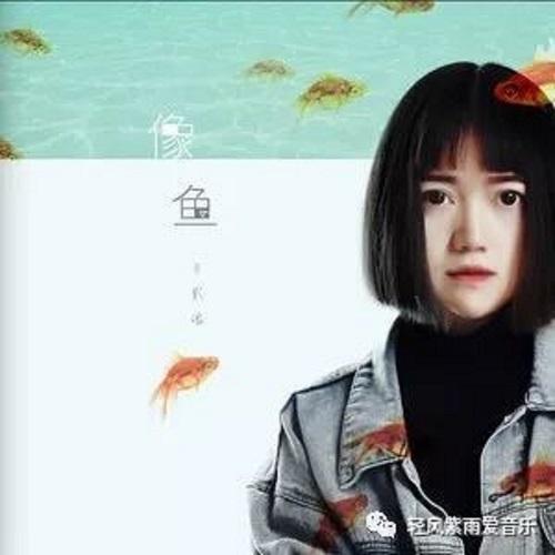 Shi Liao Wei Ji 始料未及 Unforeseen Lyrics 歌詞 With Pinyin By Wang Er Lang 王贰浪