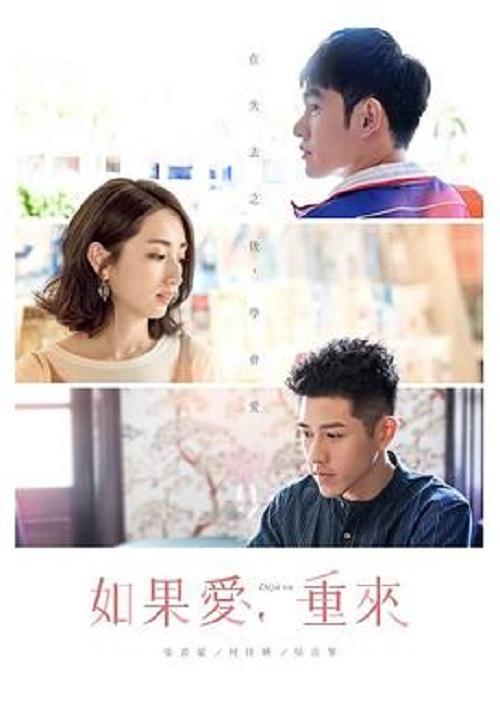 Ru Guo Ai Chong Xin Lai Guo 如果爱重新来过 If Love Starts All Over Again Lyrics 歌詞 With Pinyin By Cui Wei Li 崔伟立 Cui Weili