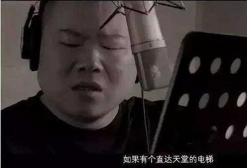 Ru Guo You Ge Zhi Da Tian Tang De Dian Ti 如果有个直达天堂的电梯 If There's An Elevator To Heaven Lyrics 歌詞 With Pinyin By Yue Yun Peng 岳云鹏 Yue Yunpeng