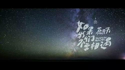 Ru Guo Wo Men Bu Ceng Xiang Yu 如果我们不曾相遇 If We Never Met Lyrics 歌詞 With Pinyin By Wu Yue Tian 五月天 Mayday