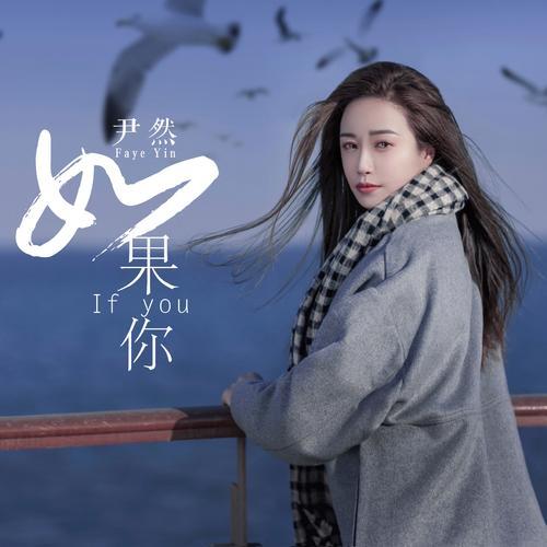 Ru Guo Ni 如果你 If You Lyrics 歌詞 With Pinyin By Yi Ran 尹然