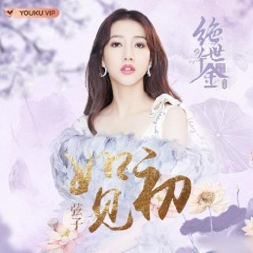 Ru Chu Jian 如初见 At The First Sight Lyrics 歌詞 With Pinyin By Xian Zi 弦子 Zhang Xianzi