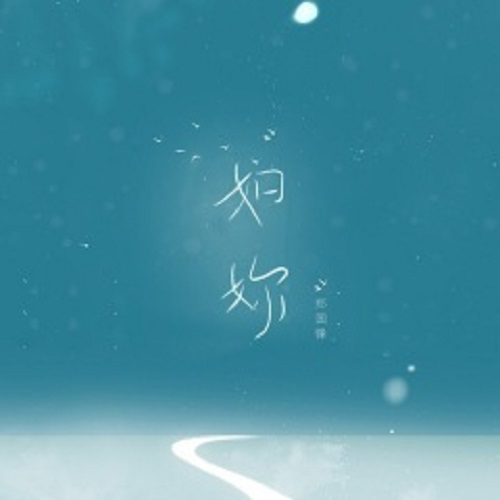 Ru Ni 如你 Like You Lyrics 歌詞 With Pinyin By Zhao Deng Kai 赵登凯