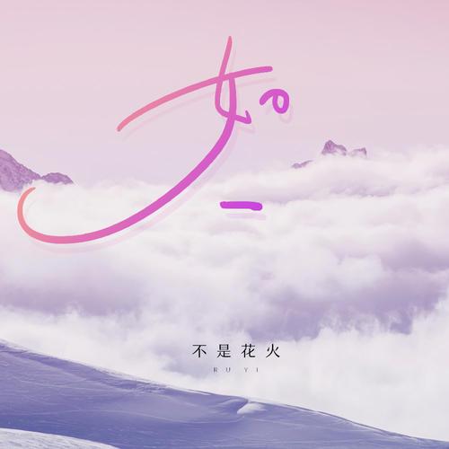 Ru Yi 如一 Consistent Lyrics 歌詞 With Pinyin By Bu Shi Hua Huo Ya 不是花火呀、Xiao Tian Yin Yue She小田音乐社