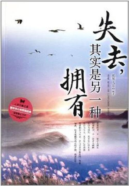 Shi Qu Yu Yong You 失去与拥有 Loss and Possession Lyrics 歌詞 With Pinyin By Li Mao Shan 李茂山 Li Mao Shan