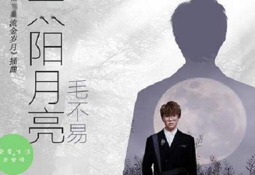 Tai Yang Yue Liang 太阳月亮 The Sun And The Moon Lyrics 歌詞 With Pinyin By Mao Bu Yi 毛不易 Mao Buyi