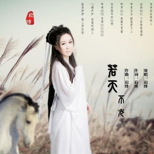 Tian Ruo Bu Lao 天若不老 If The World Can't Get Old Lyrics 歌詞 With Pinyin By Ji Ji 寂悸