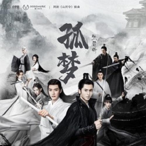 Gu Meng 孤梦 Lonely Dream Lyrics 歌詞 With Pinyin By Zhang Zhe Han 张哲瀚 Zhang Zhehan