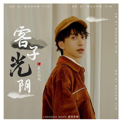 Ke Zi Guang Yin 客子光阴 Hakka Time Lyrics 歌詞 With Pinyin By Shi Qi Shu Ne 是七叔呢