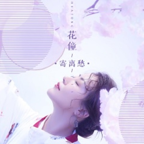 Ji Li Chou 寄离愁 Send The Sorrow Of Separation Lyrics 歌詞 With Pinyin By Hua Tong 花僮