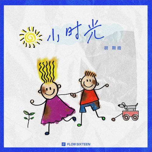 Xiao Shi Guang 小时光 Little Time Lyrics 歌詞 With Pinyin By Hu Qi Hao 胡期皓