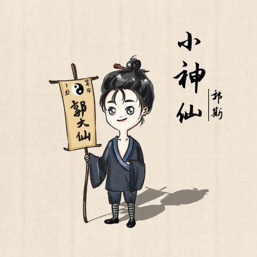 Xiao Shen Xian 小神仙 Little Fairy Lyrics 歌詞 With Pinyin By Guo Si 郭斯