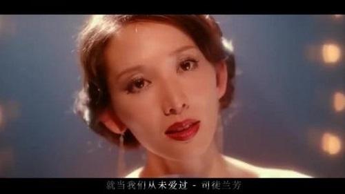 Jiu Dang Wo Men Cong Wei Ai Guo 就当我们从未爱过 As If We Never Loved Lyrics 歌詞 With Pinyin By Situ Lang Fang 司徒兰芳 Lanfang Situ