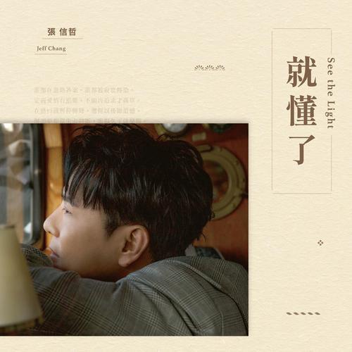 Jiu Dong Le 就懂了 I Understand Lyrics 歌詞 With Pinyin By Zhang Xin Zhe 张信哲 Jeff Chang