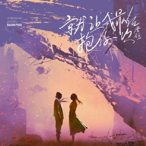 Jiu Rang Wo Zui Hou Bao Ni Yi Ci 就让我最后抱你一次 Let Me Hold You For The Last Time Lyrics 歌詞 With Pinyin By Tang Yu 唐钰