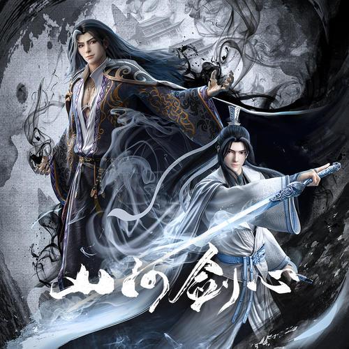 Shan He Jian Xin 山河剑心 Sword Heart With The Land Of The Country Lyrics 歌詞 With Pinyin By Zhou Rui 周锐 Zhou Rui