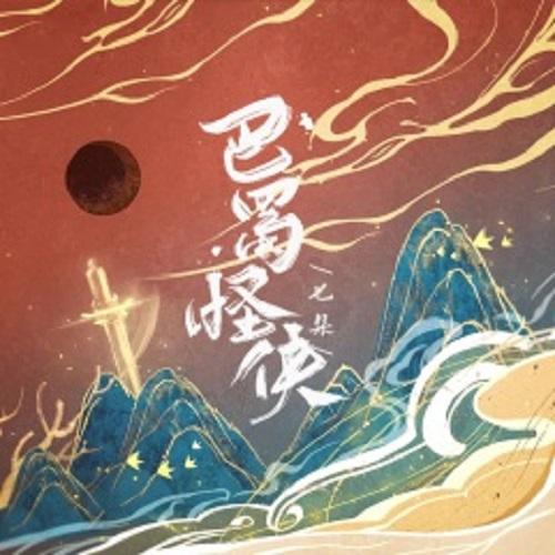 Chinese Song Name:Ba Shu Guai Xia 巴蜀怪侠 English Tranlation Name:Bashu Chivalrous Chinese Singer:Qi Duo Zu He 七朵组合 Chinese Composer:Shang Xiao Jin 殇小瑾 Chinese Lyrics:Jia Mei 假寐