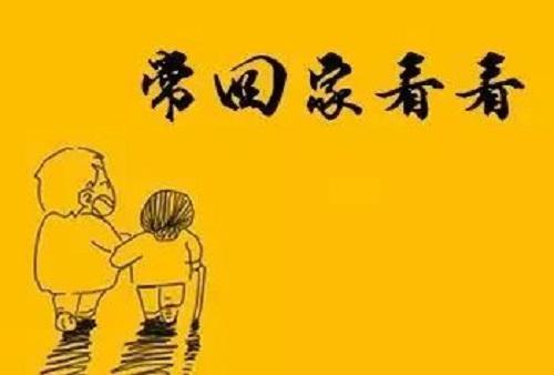 Chang Hui Jia Kan Kan 常回家看看 Go Home Often Lyrics 歌詞 With Pinyin By Ge Bi Lao Fan 隔壁老樊 Ge Bi Lao Fan