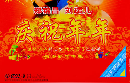 Qing Zhu Nian Nian 庆祝年年 Celebrate Every Year Lyrics 歌詞 With Pinyin By Zheng Jin Chang 郑锦昌 Cheng Kam CheonQing Zhu Nian Nian 庆祝年年 Celebrate Every Year Lyrics 歌詞 With Pinyin By Zheng Jin Chang 郑锦昌 Cheng Kam Cheon