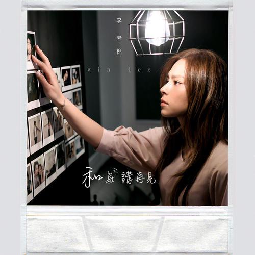 Kai Deng Xi Deng 开灯熄灯 Turn On The Light. Turn Off The Light Lyrics 歌詞 With Pinyin By Li Xing Ni 李幸倪 Gin Lee