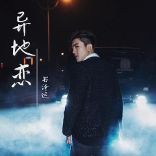 Yi Di Lian 异地恋 Long Distance Love Lyrics 歌詞 With Pinyin By Shu Ze Yun 书泽运