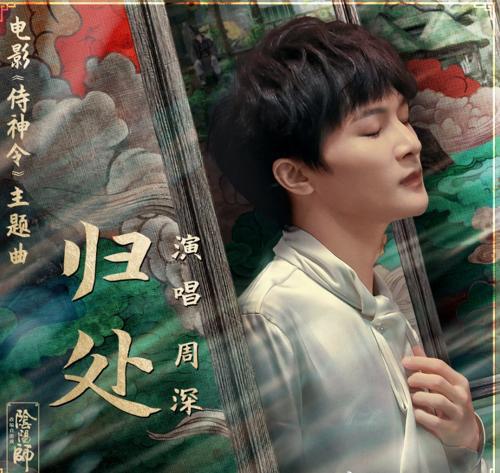 Gui Chu 归处 Home Lyrics 歌詞 With Pinyin By Zhou Shen 周深 Zhou Shen
