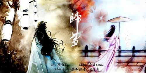 Gui Meng 归梦 Return To Dream Lyrics 歌詞 With Pinyin By Xiao Han 韩潇