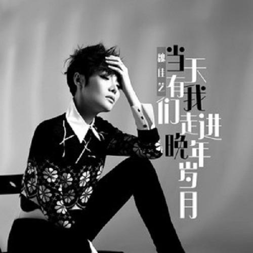 Dang You Tian Wo Men Zou Jin Wan Nian 当有天我们走进晚年岁月 When One Day We Get Old Lyrics 歌詞 With Pinyin By Wei Jia Yi 魏佳艺