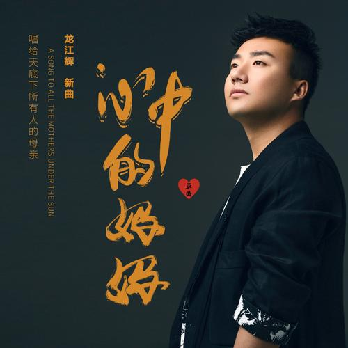 Xin Zhong De Ma Ma 心中的妈妈 Mom In My Heart Lyrics 歌詞 With Pinyin By Long Jiang Hui 龙江辉