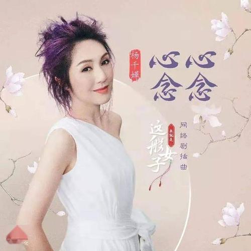 Xin Xin Nian Nian 心心念念 Keep Thinking About You Lyrics 歌詞 With Pinyin By Yang Qian Hua 杨千嬅 Miriam Yeung