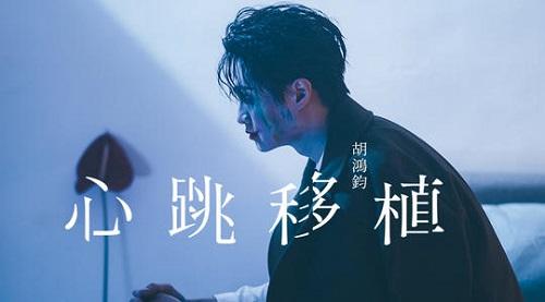 Xin Tiao Yi Zhi 心跳移植 Heart Rate Transplantation Lyrics 歌詞 With Pinyin By Hu Hong Jun 胡鸿钧 Hubert Wu