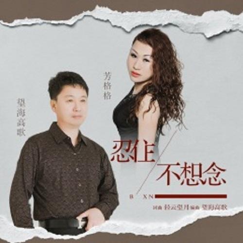 Ren Bu Zhu Xiang Nian 忍住不想念 Hold Back My Missing Lyrics 歌詞 With Pinyin By Fang Ge Ge 芳格格、Wang Hai Gao Ge 望海高歌